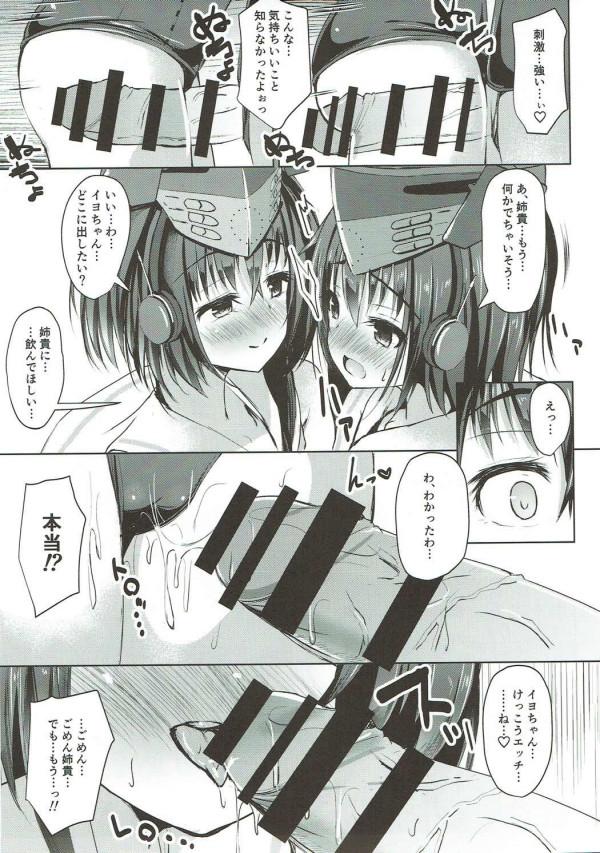 【艦これ】姉妹で提督を誘惑するのだー!伊13と伊14の誘惑スタート!【エロ漫画・エロ同人】 (12)