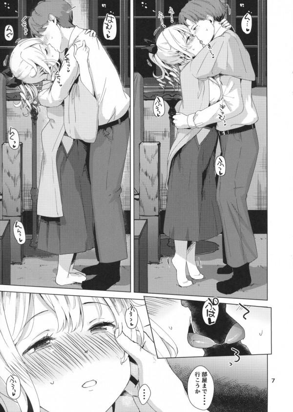 【艦これ】旗風が間違えて飲酒しまって寝たと思いきや、いきなりキスしてきたwww求められたんので応じることにwww【エロ漫画・エロ同人】 (8)