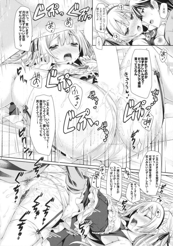 【エロ漫画・エロ同人】ご主人様の専属メイドになったんで何をおかずにオナニーしてるのか探るメイドwww (17)