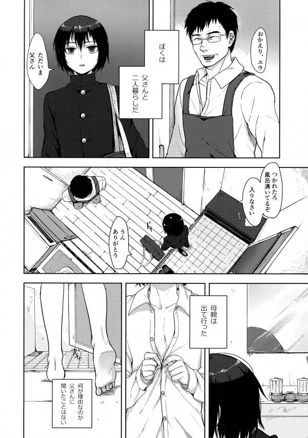 夜になるとお父さんとセックスするかわいい男の娘♡♡【エロ漫画・エロ同人】 (4)