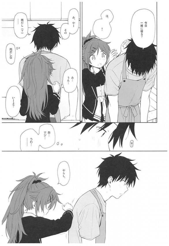 【クオリディア・コード】千種明日葉ちゃんはラブラブするのが好きなんです♡♡【エロ漫画・エロ同人誌】 (11)