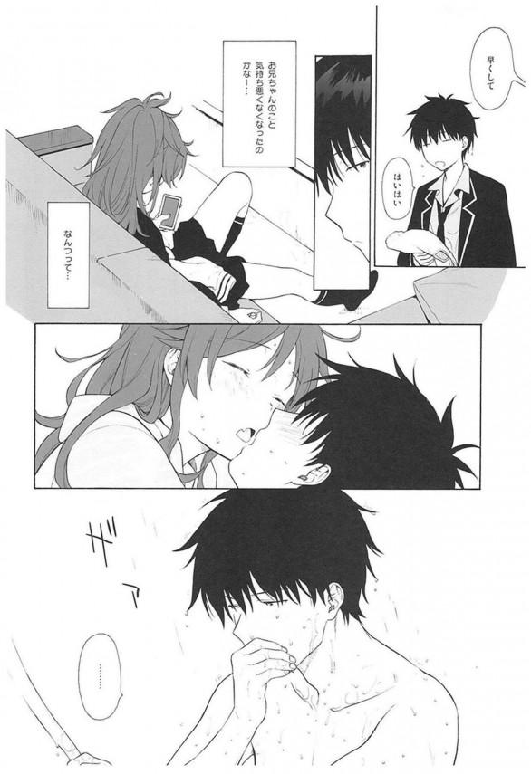 【クオリディア・コード】千種明日葉ちゃんはラブラブするのが好きなんです♡♡【エロ漫画・エロ同人誌】 (6)