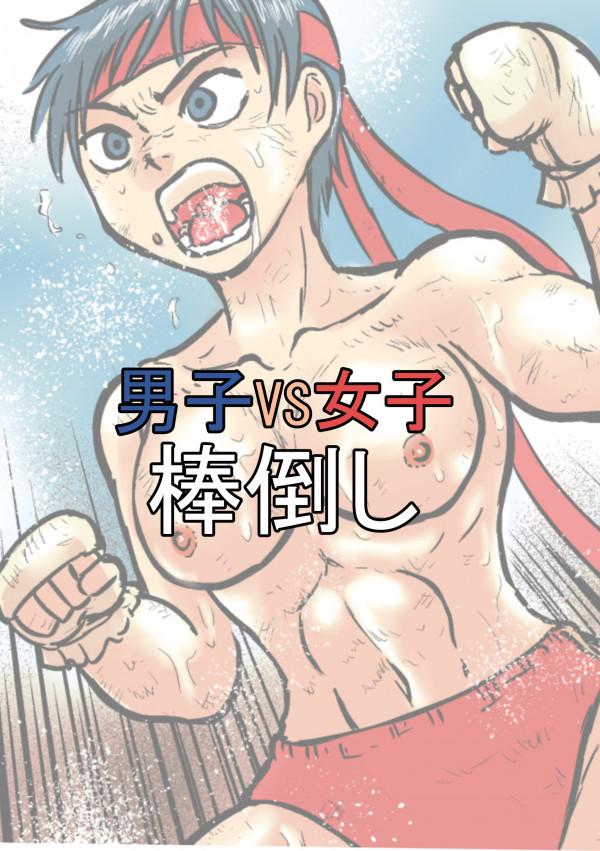 【エロ漫画】フルカラー作品!おっぱい丸出しな上半身裸とブルマ姿で男子と運動会!【まよふん】