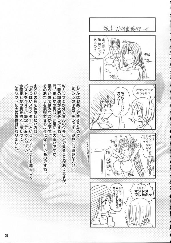 【エロ漫画・エロ同人】ラブホで暮らすふたなりJKが可愛いJKを部屋に連れ込んだ結果www (32)