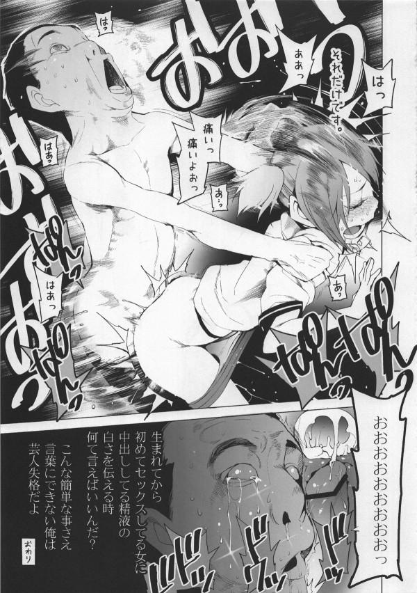 【エロ漫画・エロ同人】逆要素満点wwwおまんこに狙いをつけておちんぽをいれようwww (11)