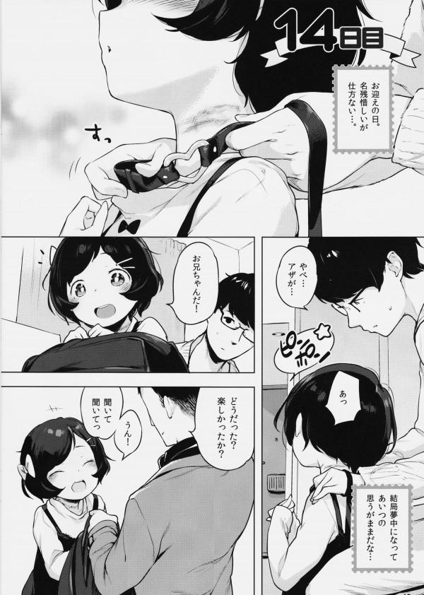 【エロ漫画・エロ同人】ペット扱いされると喜ぶ兄貴の娘www貧乳で幼女体型だけど猫耳が似合いすぎる♡♡ (15)