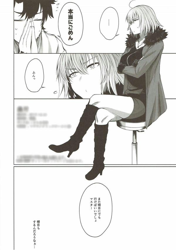 【FGO  エロ漫画・エロ同人】発情しても、しっかり答えてくれるジャンヌ・ダルク・オルタちゃんが好きだーwww (16)