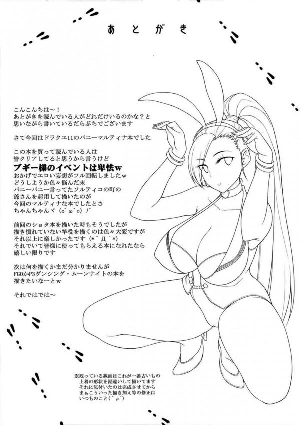 【ドラクエⅪ エロ漫画・エロ同人】マルティナは催眠術にかけられた駆逐古姫は今日も淫乱に喘ぐ♡催眠術で洗脳されて、もう何も考えられなくてどんどん発情してきちゃう (30)
