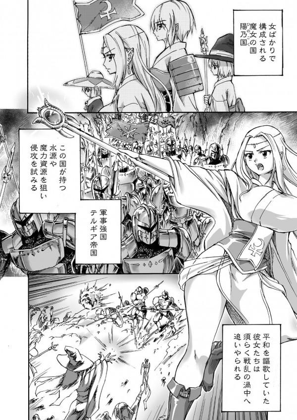 【エロ漫画】女ばっかりの国が戦争に負けたら、どうなるか気になるよね♡♡もちろん全員生け捕りにしてから種床にされてる♡♡ (3)