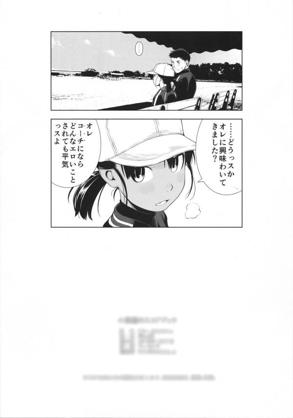 こんがり肌の女の子ピッチャーを好きに調教する監督さんが変態~♪【エロ漫画・エロ同人】 (8)