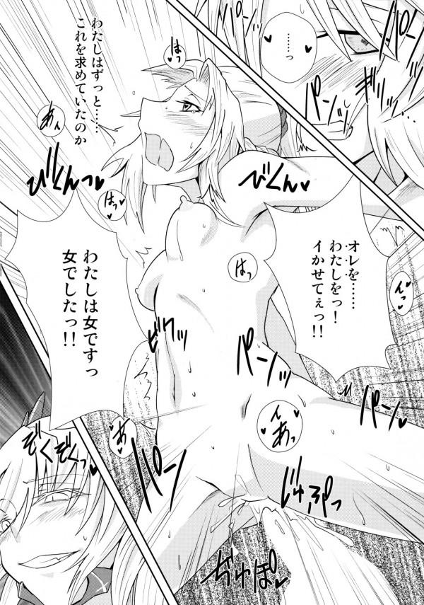 【FGO  エロ漫画・エロ同人】モードレッドちゃんとアルトリア・ペンドラゴンちゃんはふたなりおちんぽをつかってレズプレイ♡ (9)