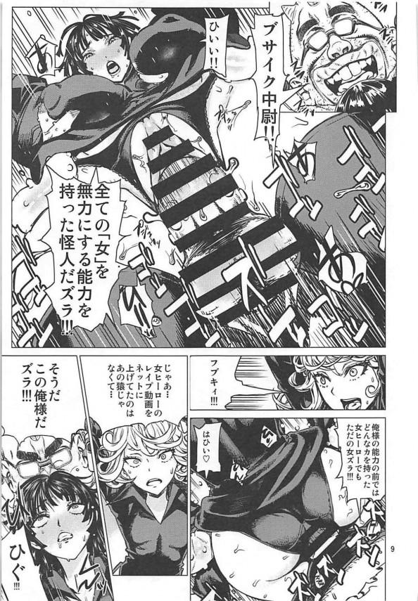 【ワンパンマン エロ漫画・エロ同人誌】妹のフブキがタツマキを後ろから襲ってる!?どうやらフブキちゃんはすでに性奴隷になってるみたい♡♡ (8)