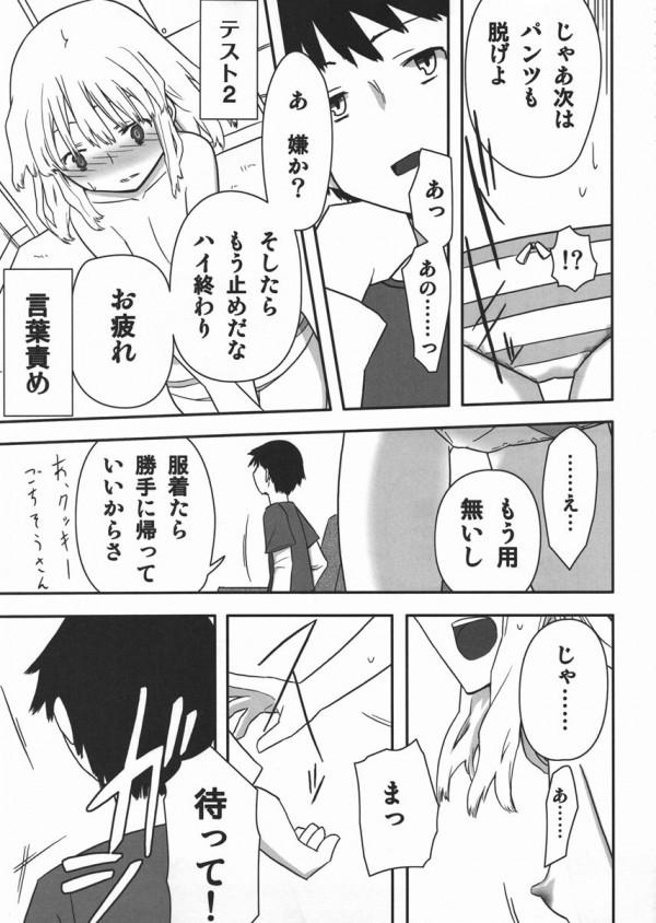 【エロ漫画・エロ同人】記憶を残したまま赤ちゃんに転生したので、思うがままに女性を従えようと思う♡♡ (114)