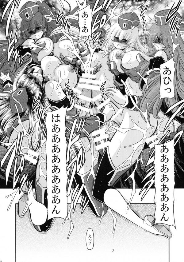 肉便器として派遣された騎士団www男たちに好き勝手性処理につかわれちゃうwwwけど任務だし仕方ないよねwww【エロ漫画・エロ同人】 (53)