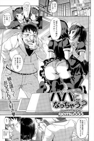【エロ漫画】ファザコンな親友の娘に迫られ、親友からも抱いてやってくれと頼まれたんだが…【gemu555 エロ同人】