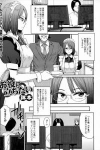 【エロ漫画・エロ同人】眼鏡っ子メイドに足コキ奉仕してもらったら中出しセックスまでさせてくれたwww