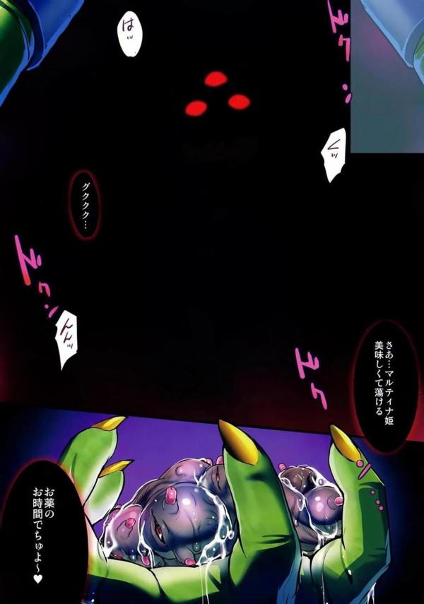 【ドラクエⅪ エロ同人】痴女なマルティナが快楽堕ちするまで拘束されて淫乱穴を開発され爆乳を揺らして羞恥して凌辱チンポに溺れる (2)