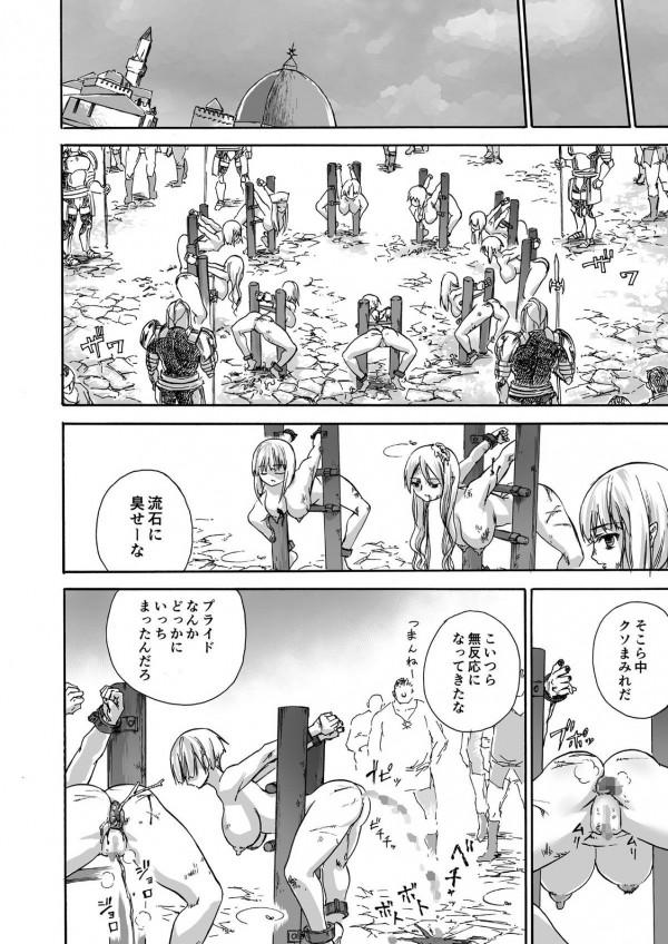 【エロ漫画】女ばっかりの国が戦争に負けたら、どうなるか気になるよね♡♡もちろん全員生け捕りにしてから種床にされてる♡♡ (17)