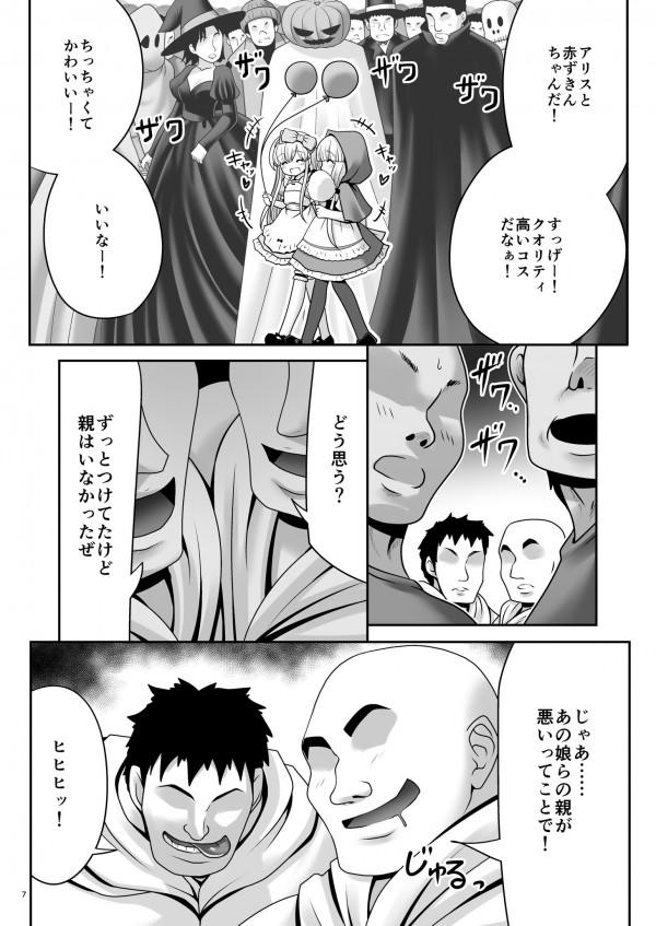 【エロ漫画・エロ同人】レベルの高いコスしてる幼女二人を誘拐しちゃいましたwwwこれから何をされるのかな?♡♡ (6)