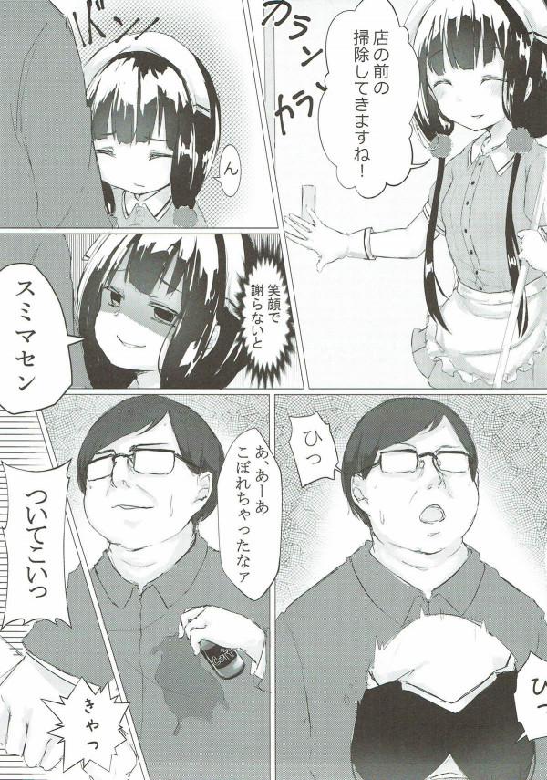 【ブレンド・S エロ漫画・エロ同人誌】コーヒーをこぼされたので桜ノ宮苺香ちゃんを借りますねwww (4)