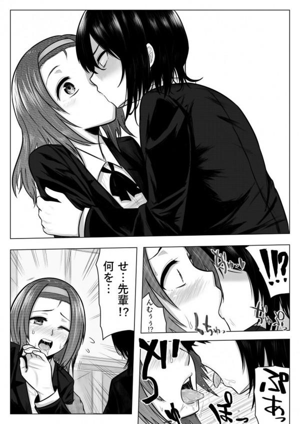 【エロ漫画・エロ同人】かわいい憧れの美人先輩に憑依したら・・・こんなことになるなんて♡♡ (15)