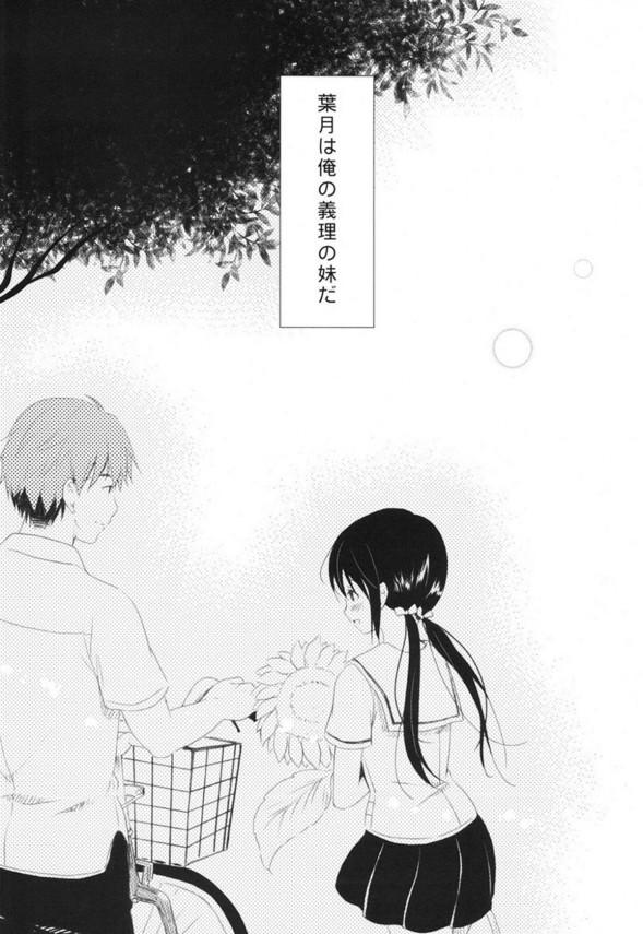 【エロ漫画・エロ同人】いままでずっと好きだったからもうガマンできないwww抱きついちゃったら♡♡ (5)