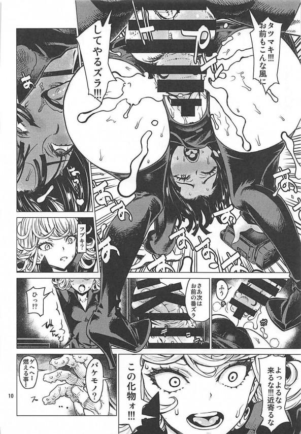 【ワンパンマン エロ漫画・エロ同人誌】妹のフブキがタツマキを後ろから襲ってる!?どうやらフブキちゃんはすでに性奴隷になってるみたい♡♡ (9)