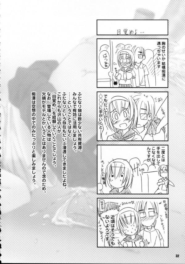 【エロ漫画・エロ同人】ラブホで暮らすふたなりJKが可愛いJKを部屋に連れ込んだ結果www (31)
