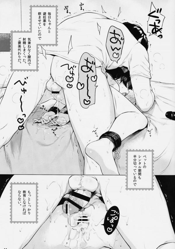 【エロ漫画・エロ同人】ペット扱いされると喜ぶ兄貴の娘www貧乳で幼女体型だけど猫耳が似合いすぎる♡♡ (10)
