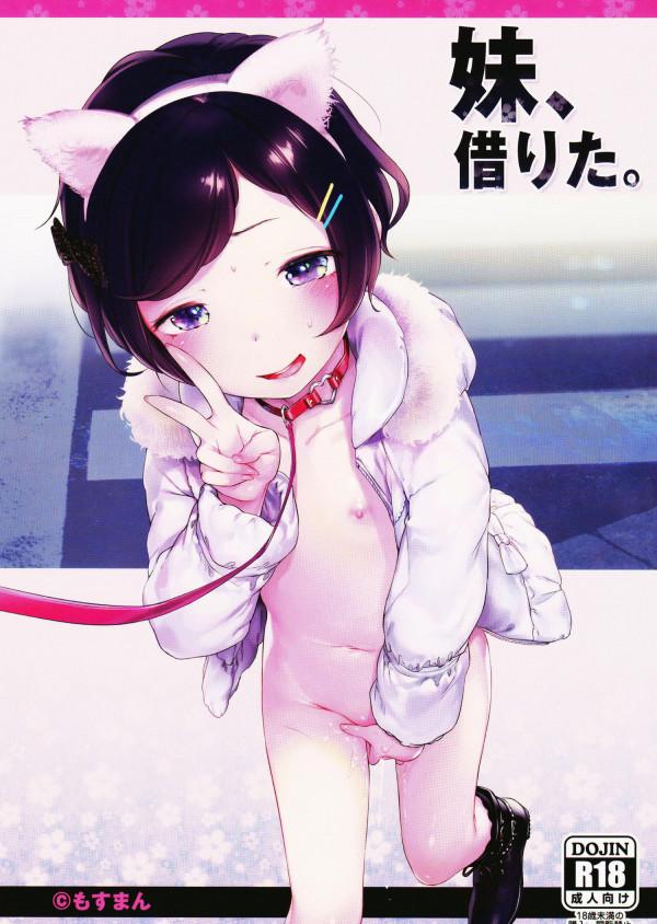 【エロ漫画・エロ同人】ペット扱いされると喜ぶ兄貴の娘www貧乳で幼女体型だけど猫耳が似合いすぎる♡♡