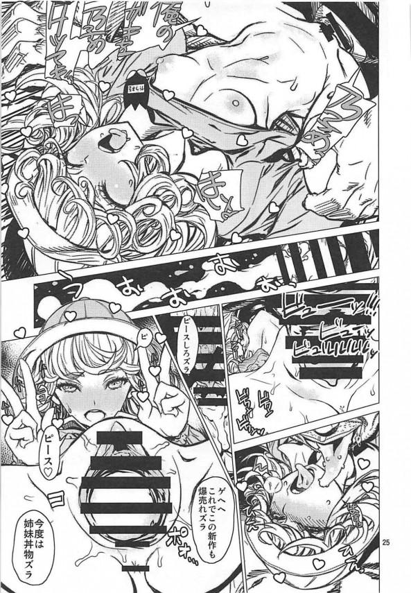 【ワンパンマン エロ漫画・エロ同人誌】妹のフブキがタツマキを後ろから襲ってる!?どうやらフブキちゃんはすでに性奴隷になってるみたい♡♡ (24)