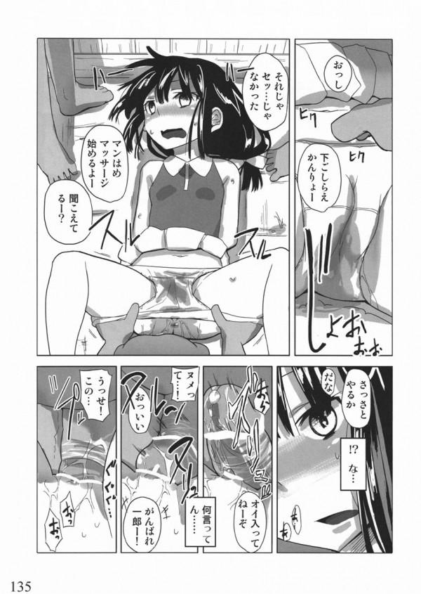 【エロ漫画・エロ同人】記憶を残したまま赤ちゃんに転生したので、思うがままに女性を従えようと思う♡♡ (134)