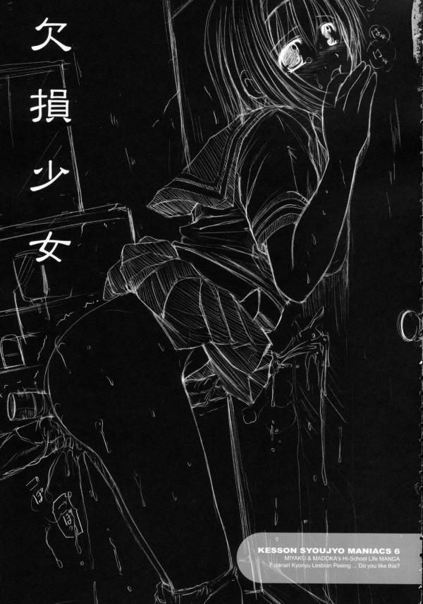 【エロ漫画・エロ同人】ラブホで暮らすふたなりJKが可愛いJKを部屋に連れ込んだ結果www (2)