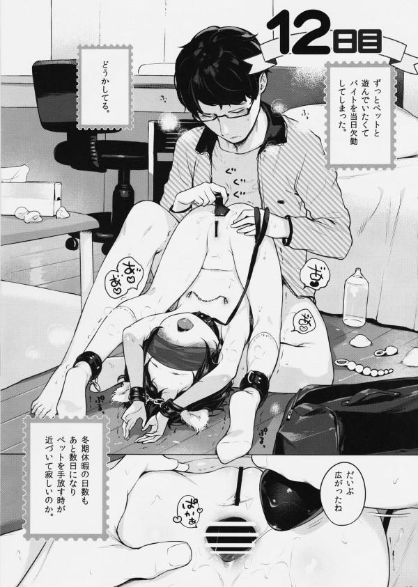 【エロ漫画・エロ同人】ペット扱いされると喜ぶ兄貴の娘www貧乳で幼女体型だけど猫耳が似合いすぎる♡♡ (11)