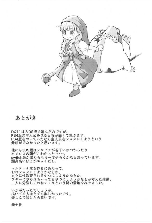 【ドラクエⅪ   エロ漫画・エロ同人】えっちなマルティナが増えまくるwwwほらショタっ子を誘惑しちゃうよ~ (24)