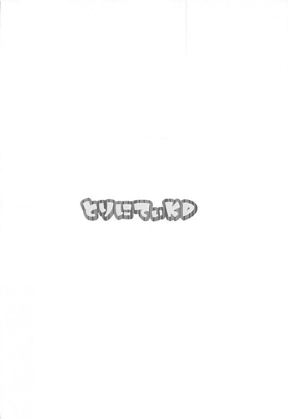 【アズールレーン エロ漫画・エロ同人】ショタっ子の面倒を見る愛宕姉さんwwwもちろん裸の付き合いでねっ (24)