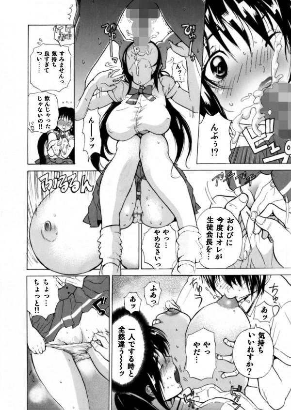【エロ漫画・エロ同人】憧れの生徒会長とエッチなことをする状況になっちゃったけど、このまま肉便器に調教しちゃいますwww (9)