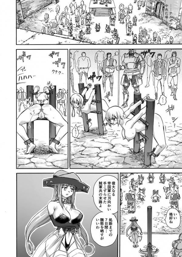 【エロ漫画】女ばっかりの国が戦争に負けたら、どうなるか気になるよね♡♡もちろん全員生け捕りにしてから種床にされてる♡♡ (5)