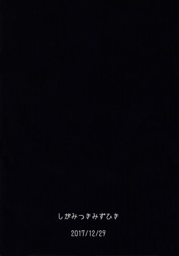 【FGO  エロ漫画・エロ同人】モードレッドちゃんとアルトリア・ペンドラゴンちゃんはふたなりおちんぽをつかってレズプレイ♡ (17)