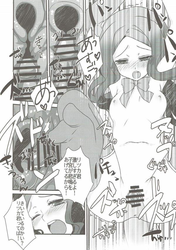 【FGO  エロ漫画・エロ同人】とうとうおちんぽまでチェックしはじめたレオナルド・ダ・ヴィンチちゃんwwww (15)