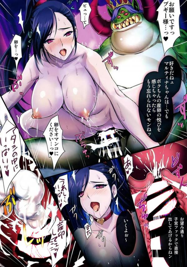 【ドラクエⅪ エロ同人】痴女なマルティナが快楽堕ちするまで拘束されて淫乱穴を開発され爆乳を揺らして羞恥して凌辱チンポに溺れる (41)