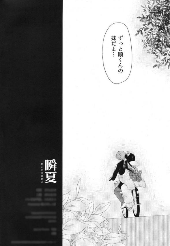 【エロ漫画・エロ同人】いままでずっと好きだったからもうガマンできないwww抱きついちゃったら♡♡ (41)
