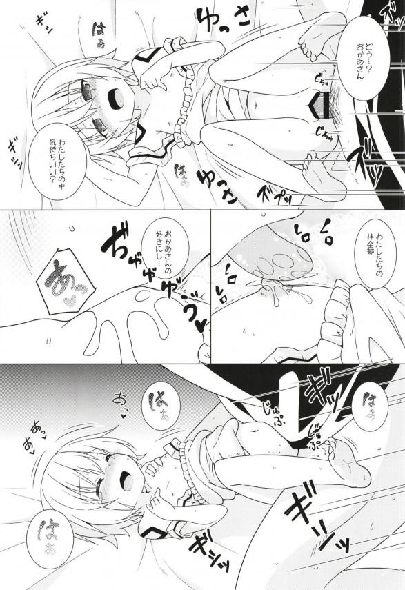 【FGO  エロ漫画・エロ同人】幼女のジャック・ザ・リッパーちゃんと不夜城のアサシンちゃんが夜這いにきたんですけどwww (6)
