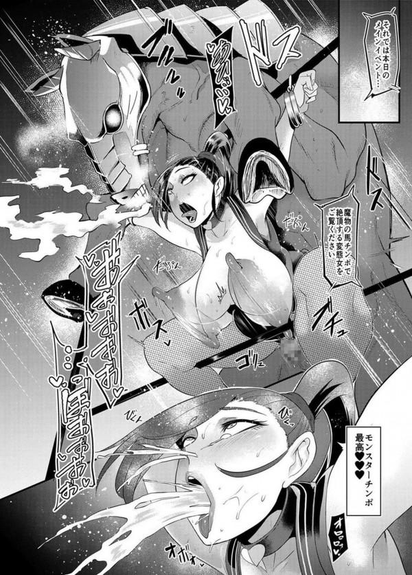 【ドラクエⅪ】マルティナの身体が改造されてしまい常に股間が疼くマルティナ・・・・【エロ漫画・エロ同人】 (23)
