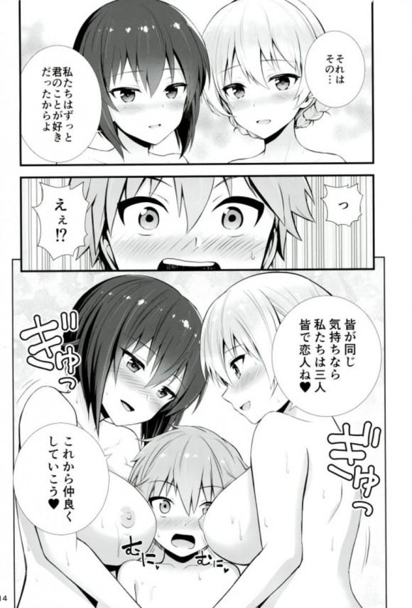 【ガルパン  エロ漫画・エロ同人】ショタっ子は西住まほとダージリンに狙われてる♡♡ (13)
