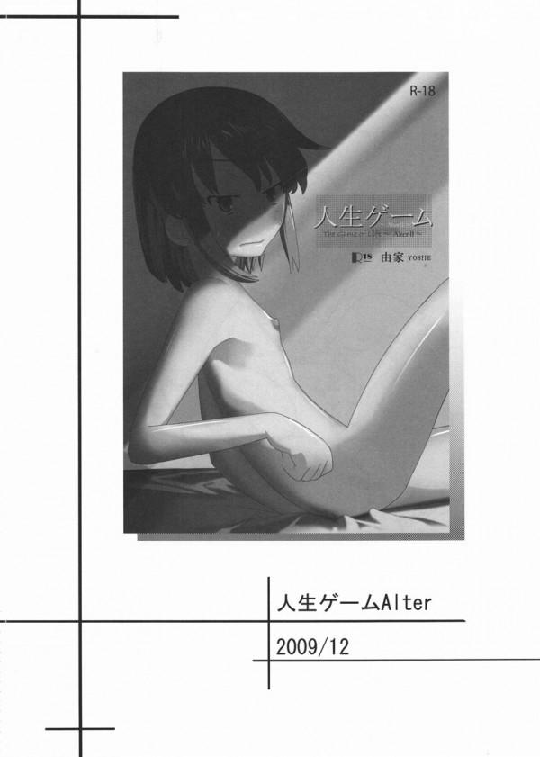 【エロ漫画・エロ同人】記憶を残したまま赤ちゃんに転生したので、思うがままに女性を従えようと思う♡♡ (17)