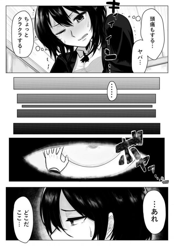 【エロ漫画・エロ同人】かわいい憧れの美人先輩に憑依したら・・・こんなことになるなんて♡♡ (5)