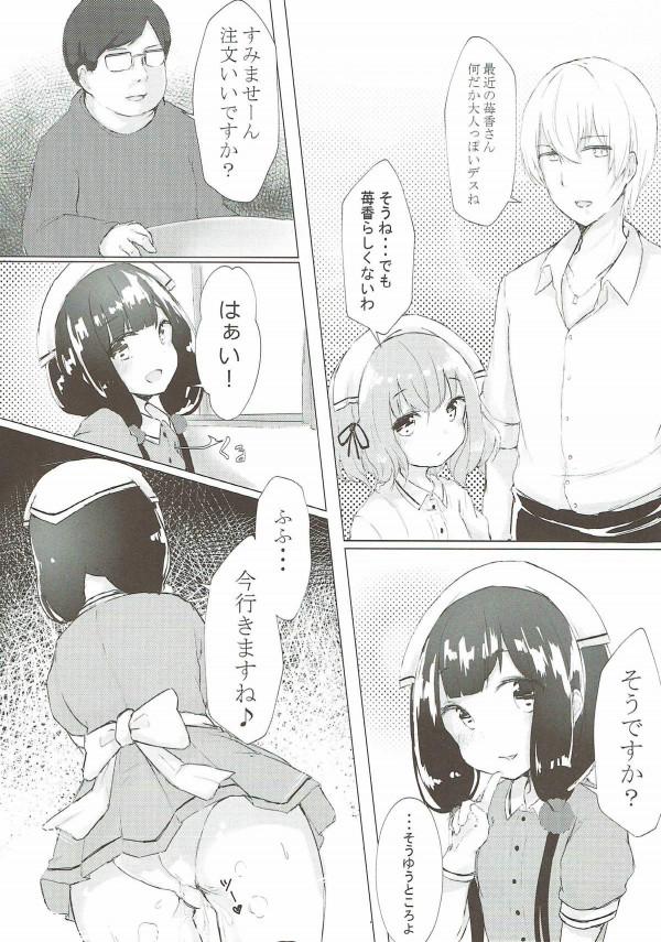 【ブレンド・S エロ漫画・エロ同人誌】コーヒーをこぼされたので桜ノ宮苺香ちゃんを借りますねwww (15)
