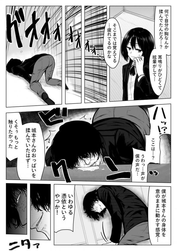 【エロ漫画・エロ同人】かわいい憧れの美人先輩に憑依したら・・・こんなことになるなんて♡♡ (11)
