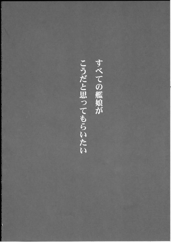 【艦これ エロ漫画・エロ同人】長波におちんぽが生えてるwww沖波も朝霜もエロい目でみてるwww (3)